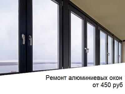 Remont-alyuminievyh-okon-1.jpg